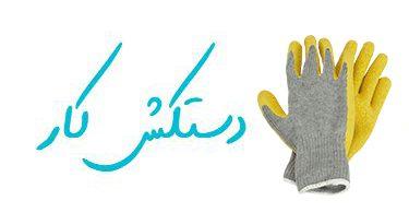 فروشگاه تخصصی دستکش های صنعتی